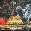 Godzilla Vs. Megaguirus (soundtrack) [cd] 10689383