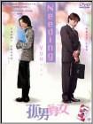 Needing You (DVD) (Widescreen) (Cantonese/Mandarin) 2000