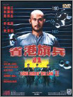 Long Arm of The Law 2 (DVD) (Widescreen) (Cantonese/Mandarin) 1987
