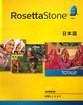 Rosetta Stone Version 4: Japanese Level 1-3 Set - Mac/Windows