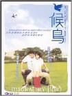 Migratory Bird (DVD) (Widescreen) (Mandarin) 2001