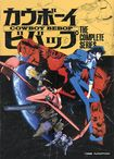 Cowboy Bebop: Complete Series [5 Discs] (dvd) 1517293