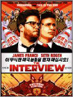 The Interview (DVD) (Eng/Fre/Spa) 2014