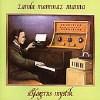 Schlagerns Mystik/För Äldre Nybegynnare [Reissue] - CD