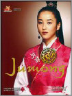 Jumong 2 (7 Disc) (DVD) (Boxed Set)