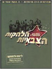 Israel's Army Entertainment Troupes (3 Disc) (Black & White) (DVD) 2006