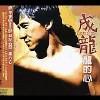Dragon'S Heart (Japan) - CD