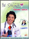 Be Strong Geum-Soon 2 (7 Disc) (DVD)