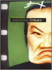 Collected Films Of Takahiko Limura No. 1 (DVD)