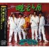 Zoku Datsu Donzoko (Japan) - CD