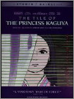 The Tale of the Princess Kaguya (DVD) (2 Disc) (Eng/Japanese/Fre) 2013