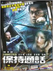 Connected (2 Disc) (DVD) (Enhanced Widescreen for 16x9 TV) (Cantonese/Mandarin) 2008