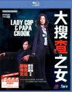 Lady Cop And Papa Crook [blu-ray] 17686595