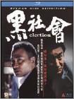 Election (Blu-ray Disc) (Eng/Cantonese/Mandarin) 2005