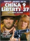 China 9, Liberty 37 (DVD) (Eng) 1978