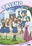 Taisho Baseball Girls: Complete Collection [2 Discs] (dvd) 18800506