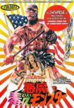 The Toxic Avenger Japanese Cut (dvd) 20792286
