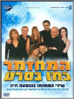 Songs from the Movies: In Concert (DVD) 2006
