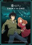 Eden Of The East: The Complete Series [2 Discs] (dvd) 20968127