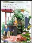 Natsuyuki Rendezvous Complete (2 Disc) (dvd) 21027436