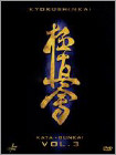Kyokushinkai: Kata - Bunkai, Vol. 3 (DVD) (Fre/Eng/Ger/Spa)