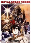 Royal Space Force (dvd) 21638206