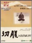 Harakiri (Black & White) (DVD) (Black & White) (Japanese) 1963