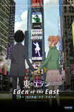 Eden Of The East: The King Of Eden [blu-ray] 2278448