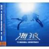 Umizaru TV-Original Soundtrack Japan-CD
