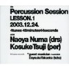 Percussion Session Lesson, Vol. 2 01/30/2005 - CD