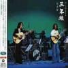 Grape Live Sannenzaka Kanzenba - CD