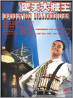 Operation Billionaires (DVD) (Widescreen) (Cantonese/Mandarin)