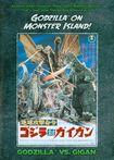 Godzilla Vs. Gigan (dvd) 24795494