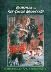 Godzilla Vs. Hedorah (dvd) 24795501