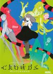 Gatchaman Crowds: Complete Collection [3 Discs] (dvd) 25277353