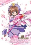 Cardcaptor Sakura: The Movie (dvd) 25571347