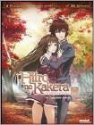 Hiiro No Kakera: Tamayori Princess Saga (dvd) 25705817