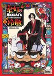 Hozuki's Coolheadedness: Complete Collection [3 Discs] (dvd) 26008267