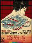 Blind Woman's Curse [2 Discs] (Blu-ray Disc/DVD) (Japanese) 1970