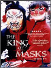 The King of Masks (DVD) 1996