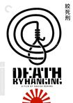 Death By Hanging [criterion Collection] (dvd) 29978296