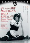 Mai-chan's Daily Life: The Movie (dvd) 31822642