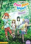 Non Non Biyori Repeat: The Complete Collection [3 Discs] (dvd) 32014459