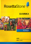 Rosetta Stone Version 4 TOTALe: Greek Level 1, 2 & 3 - Mac|Windows