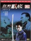 Psychedelic Cop (DVD) (Enhanced Widescreen for 16x9 TV) (Cantonese/Mandarin) 2002