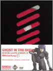 Ghost in the Shell 1: Stand Alone Complex Official (DVD) (Japanese)