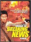 Breaking News (DVD) (Cantonese) 2004