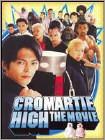 Cromartie High: The Movie (DVD) (Enhanced Widescreen for 16x9 TV) (Eng/Japanese) 2005
