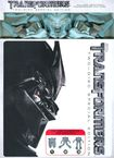 Transformers [deluxe Edition] [2 Discs] [special Megatron Transforming Package] (dvd) 8926996
