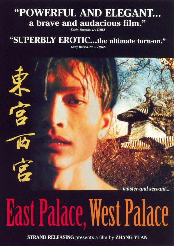East Palace, West Palace [DVD] [1997] 13882541